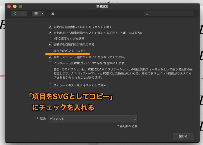 Affinity DesignerでのSVGコピーの設定